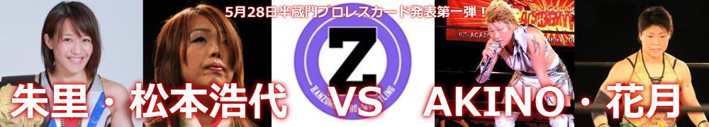 朱里・松本浩代 VS AKINO・花月